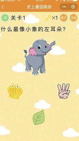 微信小程序史上最�逄粽焦ヂ�  微信史上最�逄粽饺�关卡答案大全[多图]图片2