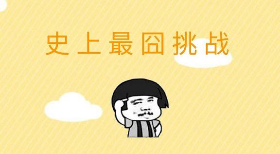 微信小程序史上最�逄粽焦ヂ�  微信史上最�逄粽饺�关卡答案大全[多图]图片1