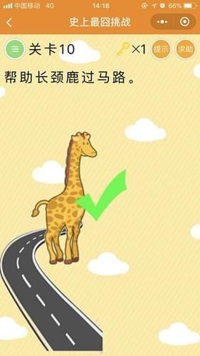 微信小程序史上最�逄粽焦ヂ�  微信史上最�逄粽饺�关卡答案大全[多图]图片10