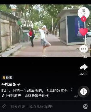 抖音横穿城市视频怎么拍?抖音横穿城市视频拍摄技巧介绍[多图]