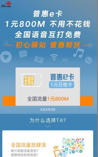 普惠e卡申请办理入口图片1