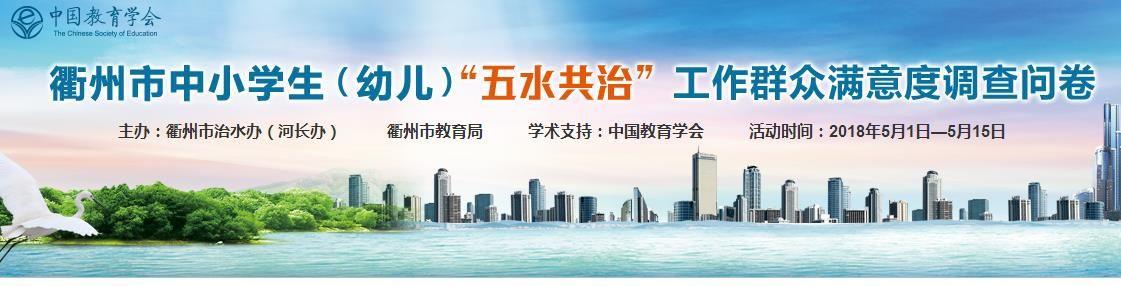 2018衢州市中小学生五水共治专题小常知内容汇总[图]图片1