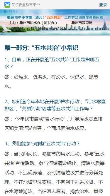 2018衢州市中小学生五水共治专题入口在哪?调查问卷答题入口分享[多图]图片2