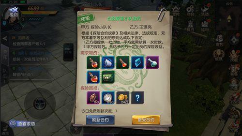 游龙传说谜海归巢手游官方版图片4