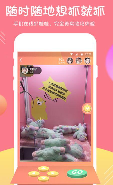 抓娃娃软件哪个好?2018手机抓娃娃app推荐[多图]图片3