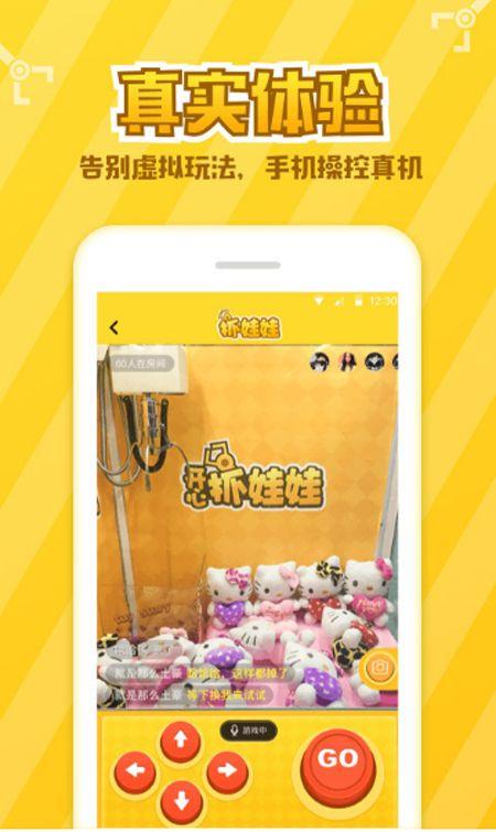抓娃娃软件哪个好?2018手机抓娃娃app推荐[多图]图片4
