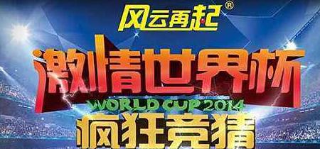 世界杯足球竞猜app