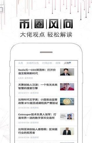 币链头条app手机版  v1.5.1图2