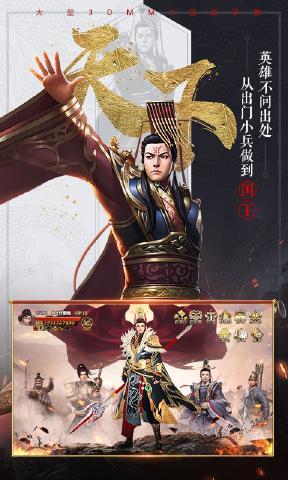 超神之龙图手游安卓官网版  v3.0图3