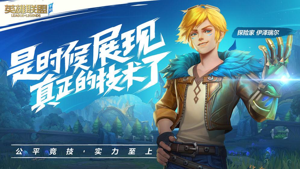 英雄�盟Wild Rift正版手游官�W��y版  v1.0�D3