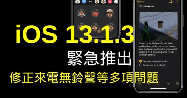 ios3.1.3修复了哪些旧版问题?ios3.1.3更新详情介绍[多图]