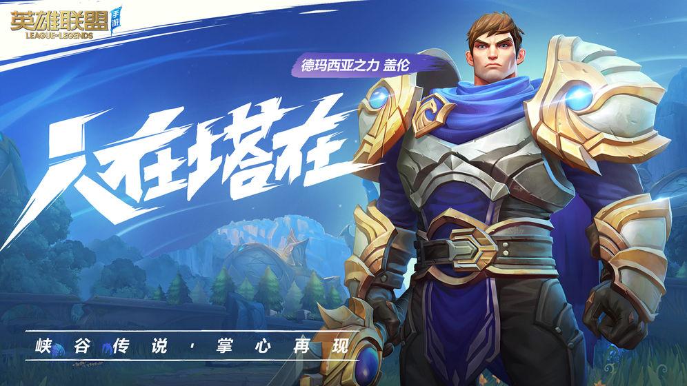 英雄�盟LOL手游美服��y官�W地址中文版  v1.0�D5