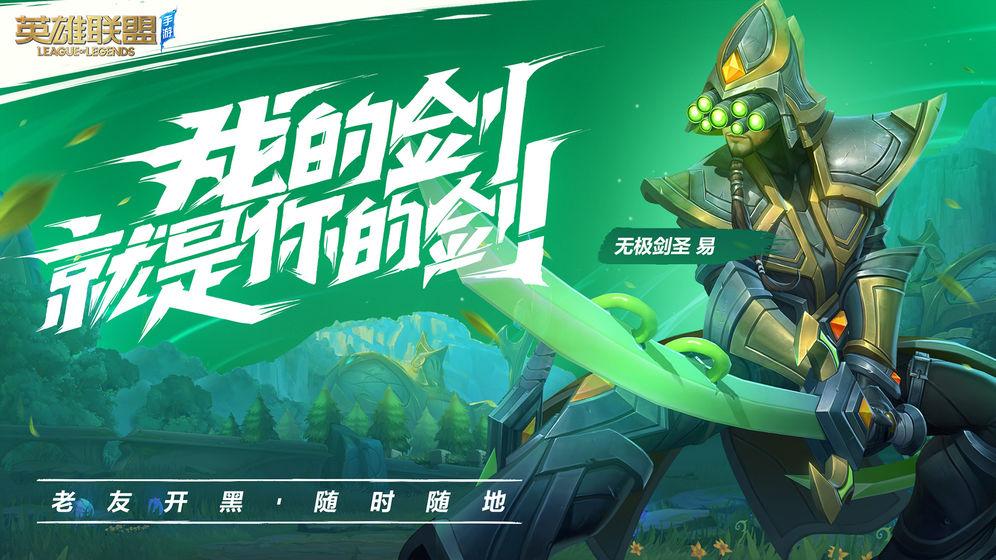 腾讯LOL新游s手游官网最新内测版  v1.0图3