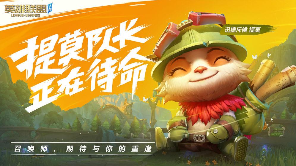 腾讯LOL新游s手游官网最新内测版  v1.0图2