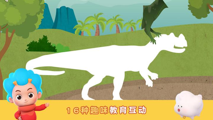 环游侏罗纪游戏官方安卓版  v1.0.0图4