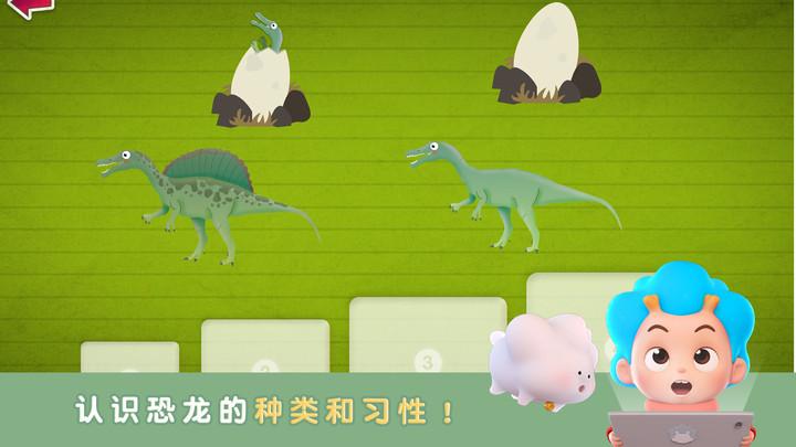 环游侏罗纪游戏官方安卓版  v1.0.0图2