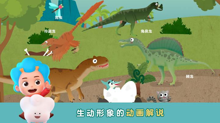 环游侏罗纪游戏官方安卓版  v1.0.0图3