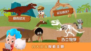 环游侏罗纪游戏图1