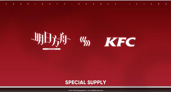 明日方舟KFC定制能天使时装怎么获得?KFC定制能天使时装获取方法[多图]