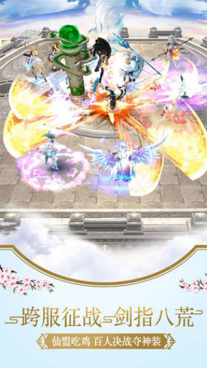 幻灵仙诀官网版图3