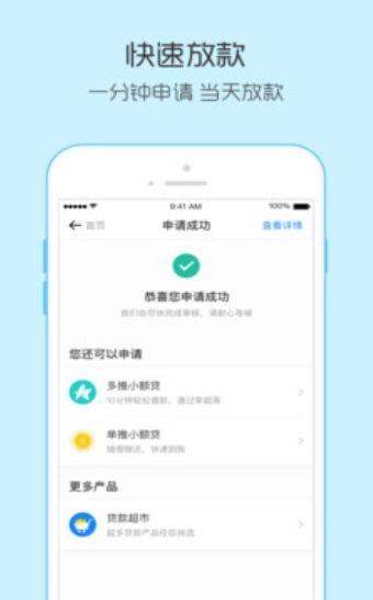 爱米钱包贷款app最新安卓版  v1.0图4