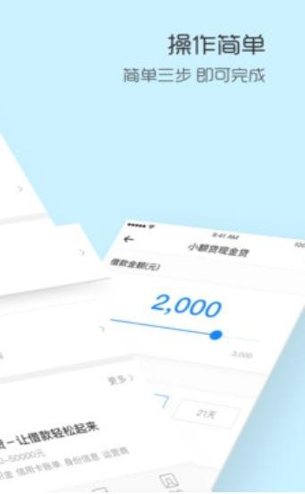 爱米钱包贷款app最新安卓版  v1.0图2