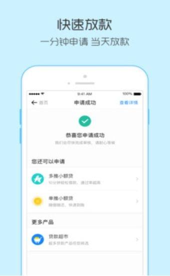 爱米钱包贷款app最新安卓版  v1.0图1