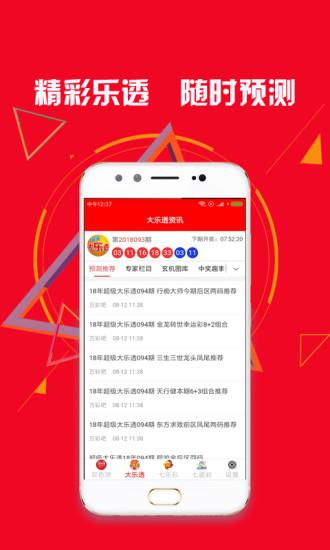 如意彩票官客户端官网手机版下载  v4.3.4图3