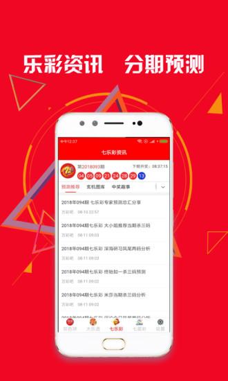 如意彩票官客户端官网手机版下载  v4.3.4图2
