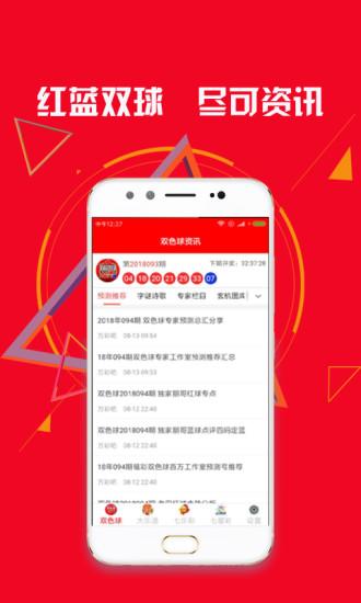 如意彩票官客户端官网手机版下载  v4.3.4图1