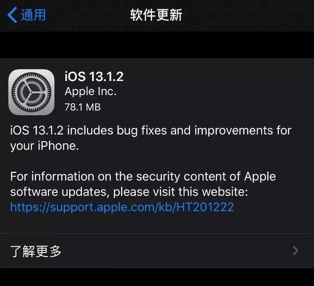 iOS13.1.2修复了哪些功能性问题?iOS13.1.2使用效果如何[多图]图片1