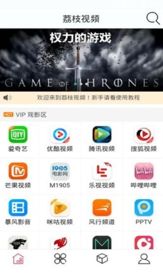 荔枝视频app最新官方版下载  v0.0.8图2