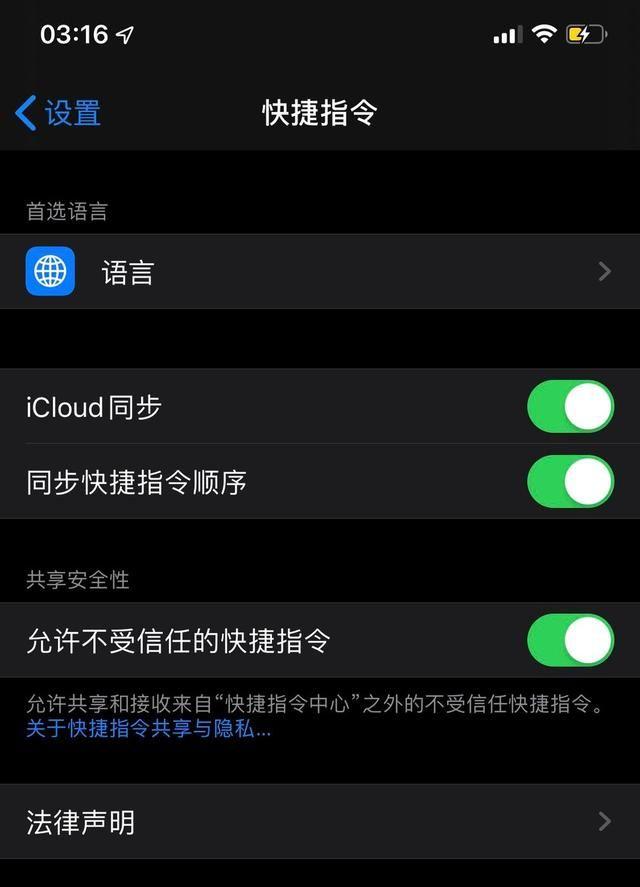 iOS13快捷指令无法运行怎么办?iOS13快捷指令无法运行的解决方法[多图]图片2