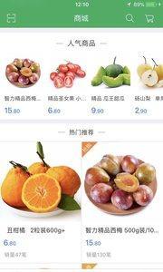生鲜易购app图4