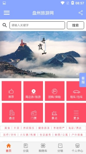 盘州旅游网app图2