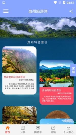 盘州旅游网app图3