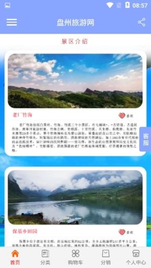 盘州旅游网app图4