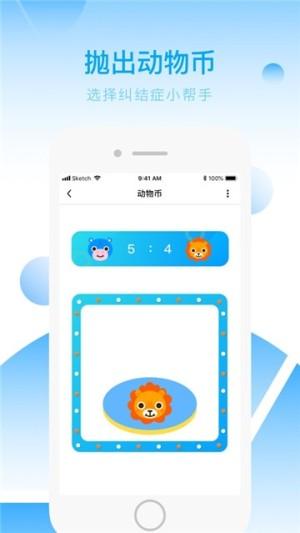 小选择app图4