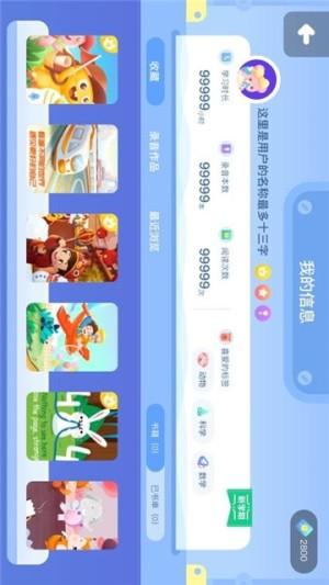 VIPKID绘本馆app图2
