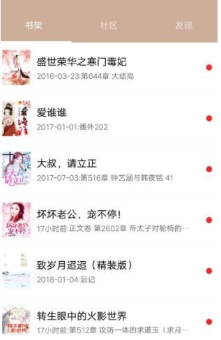 小说社区app官方手机版  v1.0图1