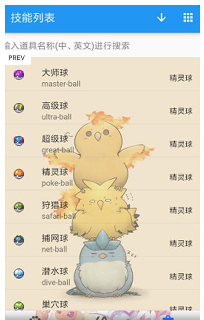 口袋妖怪图鉴app官方中文版  v2.1图4