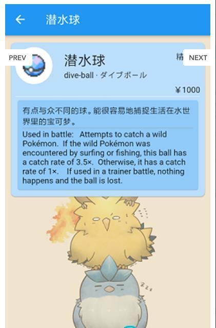 口袋妖怪图鉴app官方中文版  v2.1图2
