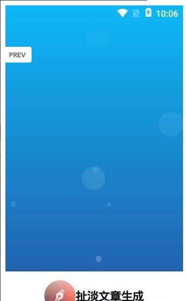 扯淡文章生成app官方手机版  v1.0图3