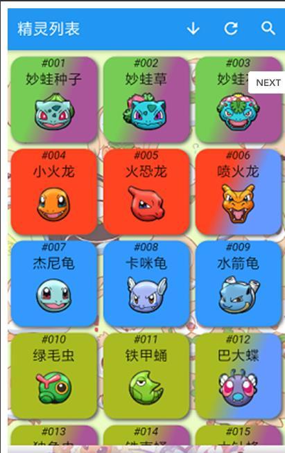 口袋妖怪图鉴app官方中文版  v2.1图1