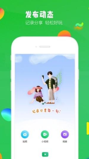 出城游app图3