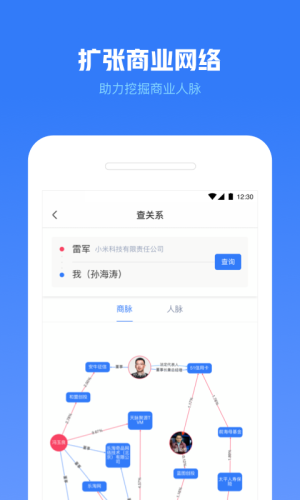 小蓝本app图1