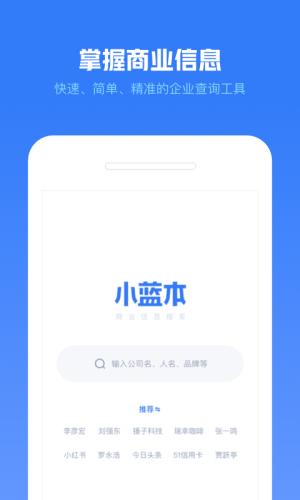 小蓝本app图2