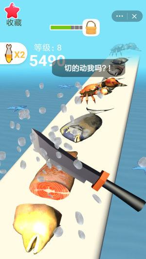 快手切鱼3D游戏图1