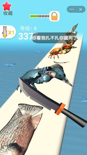 快手切鱼3D游戏图3