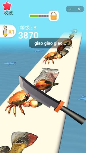 快手切鱼3D游戏图4